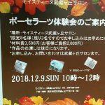 12/9(日)武蔵ヶ丘サロンイベントのご案内