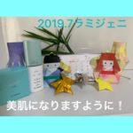 2019.ラミジェニキャンペーン開催中